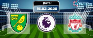 Норвич – Ливерпуль 15 февраля 2020 прогноз