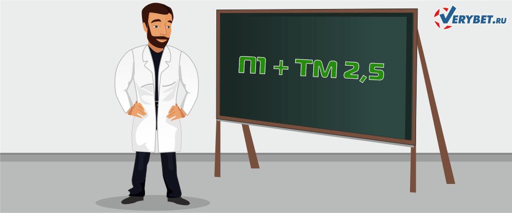П1+ТМ (2,5)