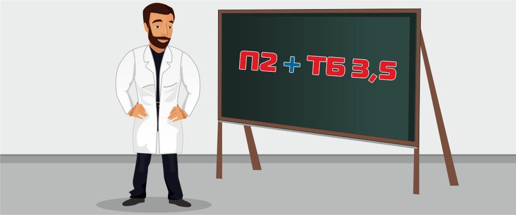 П2 + ТБ 3,5