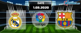 Реал Мадрид – Барселона 1 марта 2020 прогноз