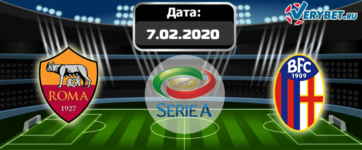 Рома – Болонья 7 февраля 2020 прогноз