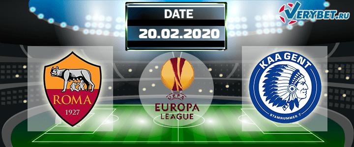 Рома – Гент 20 февраля 2020 прогноз