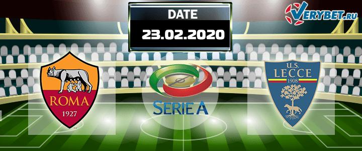 Рома - Лечче 23 февраля 2020 прогноз