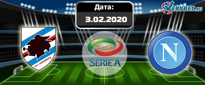 Сампдория - Наполи 3 февраля 2020 прогноз