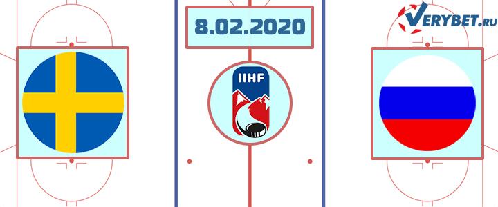 Швеция – Россия 8 февраля 2020 прогноз