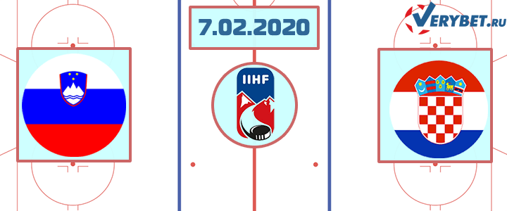 Словения — Хорватия 7 февраля 2020 прогноз
