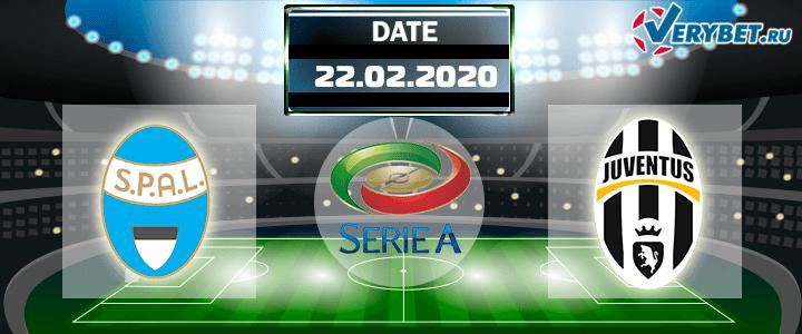 СПАЛ – Ювентус 22 февраля 2020 прогноз