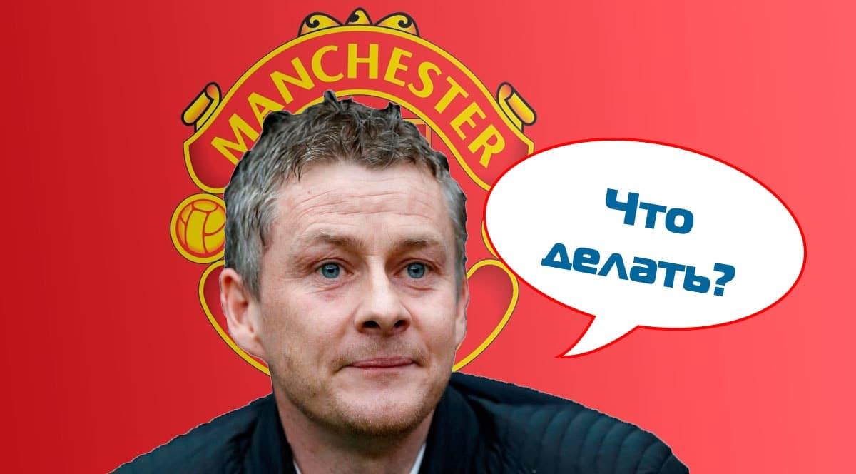 Сульшер тренер Манчестер Юнайтед