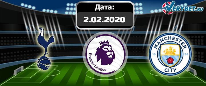 Тоттенхем – Манчестер Сити 2 февраля 2020 прогноз