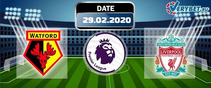 Уотфорд – Ливерпуль 29 февраля 2020 прогноз