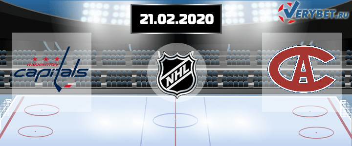 Вашингтон — Монреаль 21 февраля 2020 прогноз