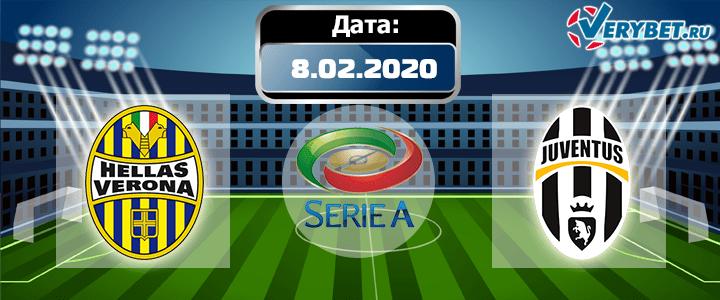 Верона – Ювентус 8 февраля 2020 прогноз