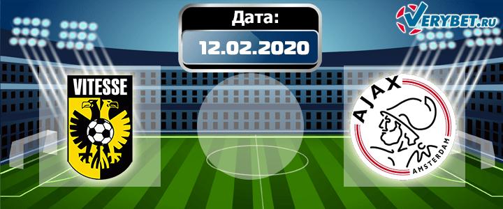 Витесс - Аякс 12 февраля 2020 прогноз