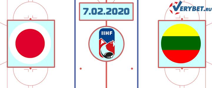 Япония — Литва 7 февраля 2020 прогноз