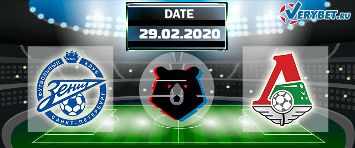 Зенит – Локомотив 29 февраля 2020 прогноз