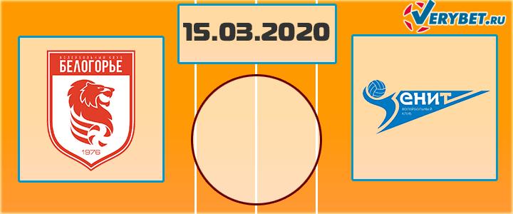 Белогорье – Зенит 15 марта 2020 прогноз