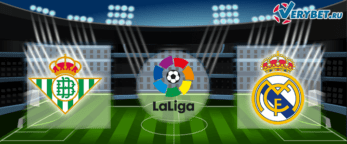 Бетис – Реал Мадрид 8 марта 2020 прогноз
