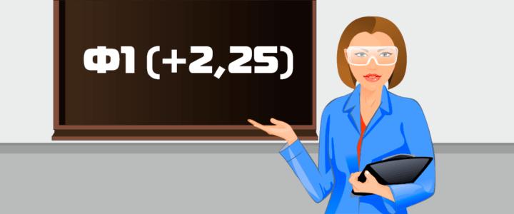 Ставка Ф1 (+2,25)
