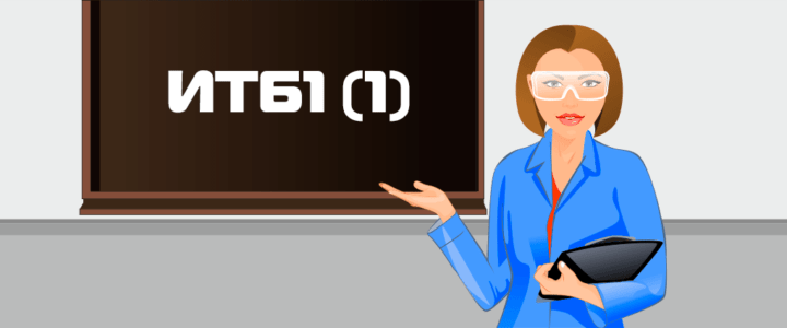 Ставка на ИТБ1 (1)