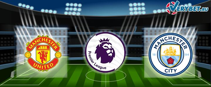 Манчестер Юнайтед – Манчестер Сити 8 марта 2020 прогноз