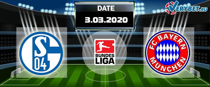 Шальке - Бавария 3 марта 2020 прогноз