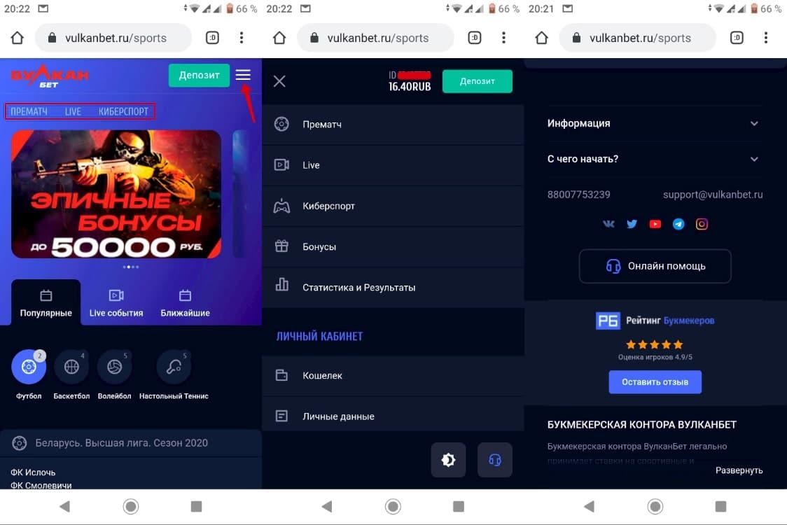 Мобильная версия сайта vulkanbet.ru