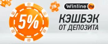 5% кэшбек каждый день в Винлайн