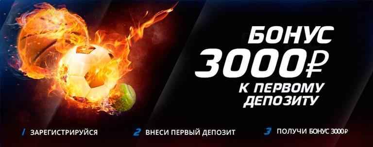 Бонус Вулканбет 3000 рублей