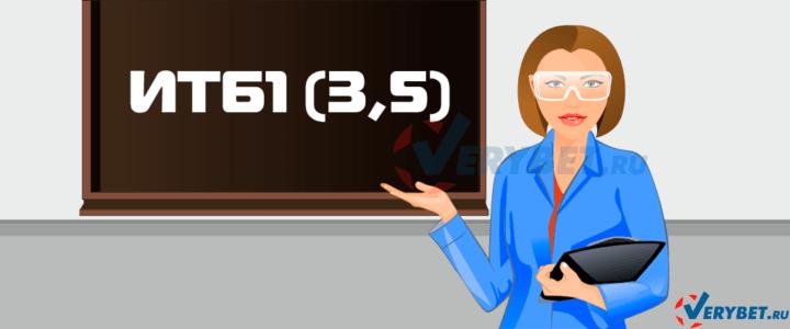 ИТБ1 (3,5)