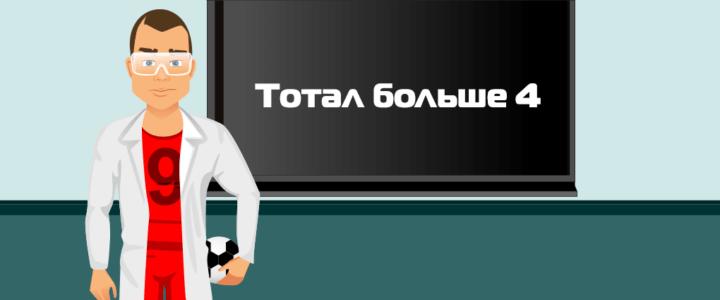 Тотал больше 4 (ТБ 4)