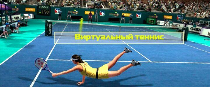 Виртуальный теннис в букмекерской конторе