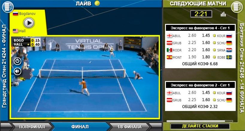 Трансляция виртуального тенниса в БК