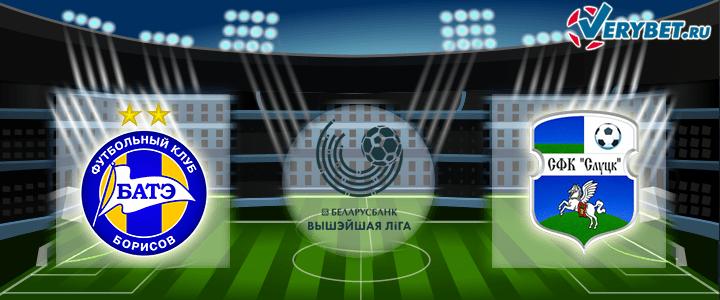 БАТЭ - Слуцк 16 мая 2020 прогноз на футбол Беларуси