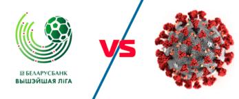 Чемпионат Беларуси и коронавирус