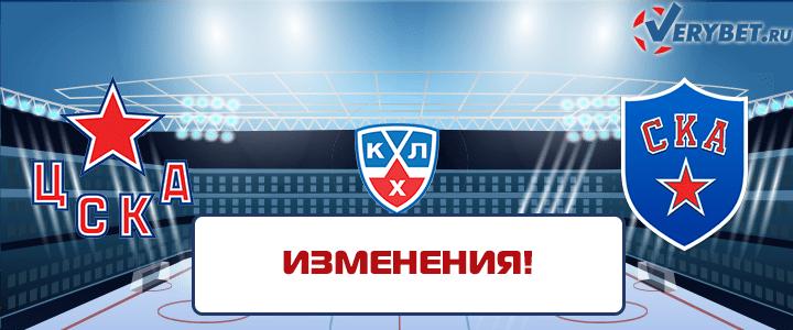 ЦСКА и СКА в КХЛ
