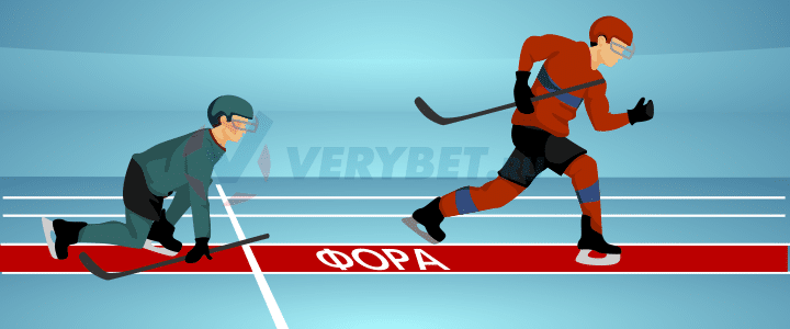 Фора на хоккей в ставках