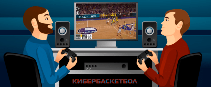 Ставки на кибербаскетбол: 5 стратегий для лайва