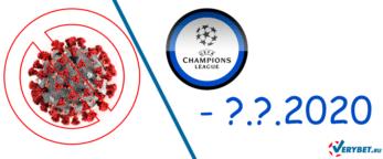 Коронавирус и Лига Чемпионов
