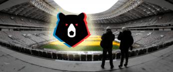 Полупустой стадион и РПЛ