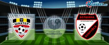 Шахтер – Белшина 21 мая 2020Беларусь прогноз