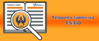 Теория ставок на CS:GO: основные исходы и анализ