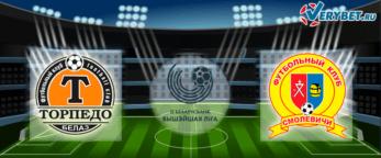 Торпедо – Смолевичи 29 мая 2020 Беларусь