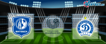 Витебск - Динамо Минск 23 мая 2020 прогноз на чемпионат Беларуси