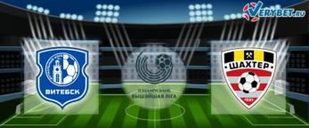 Витебск – Шахтер Солигорск 10 мая футбол