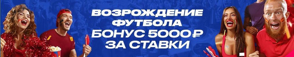 Бонус 5000 рублей за ставки на футбол