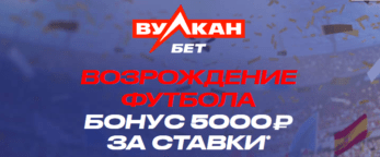 Бонус 5000 для ставок на футбол Вулканбет