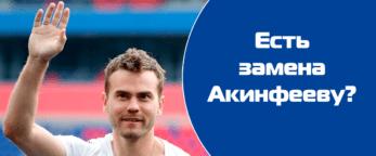 Кто заменит Акинфеева в сборной России?