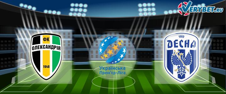 Александрия - Десна 14 июня 2020