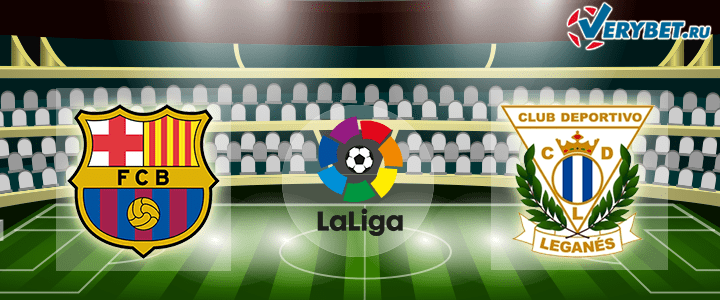 Барселона – Леганес 16 июня 2020 прогноз