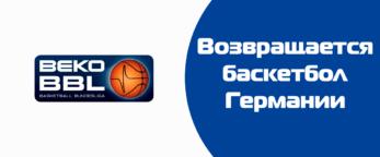 Чемпионат Германии по баскетболу возвращается в июне